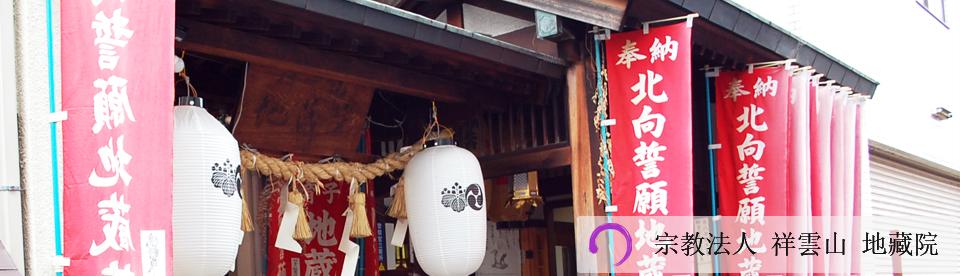 宗教法人地藏院